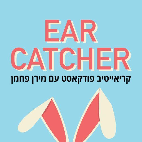 Ear catcher עם מירן פחמן