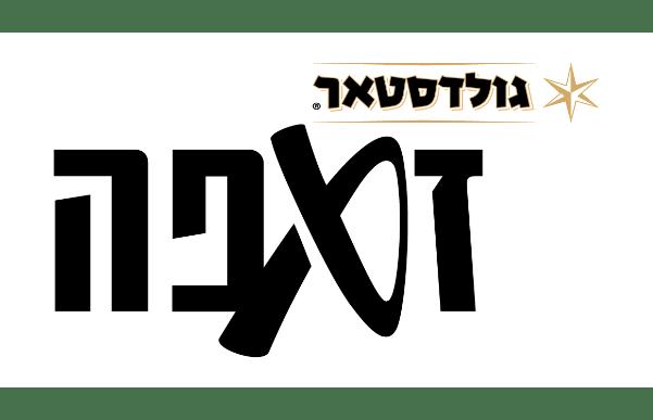 זאפה באר שבע